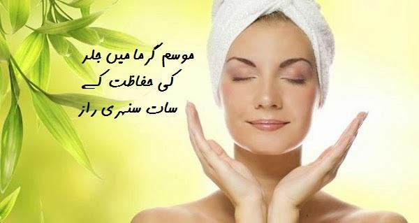 skin-care-tips-for-summer-season.jpg