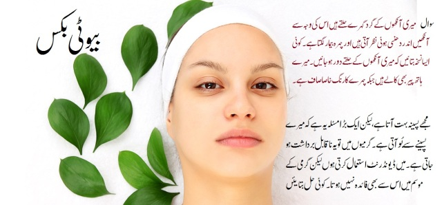 Ayurvedic-Beauty-Tips-for-Your-Face