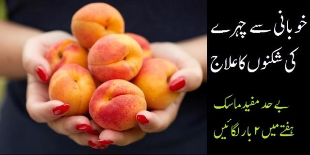 Homemade-Apricot-Facial-Mask